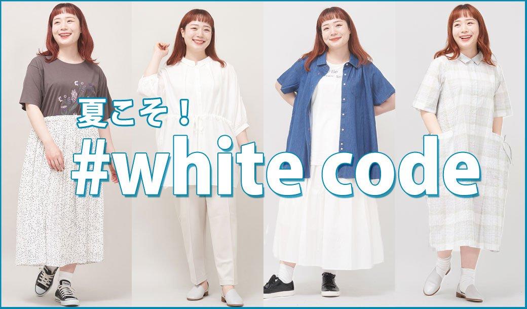 オオラカ 夏こそ!#white code